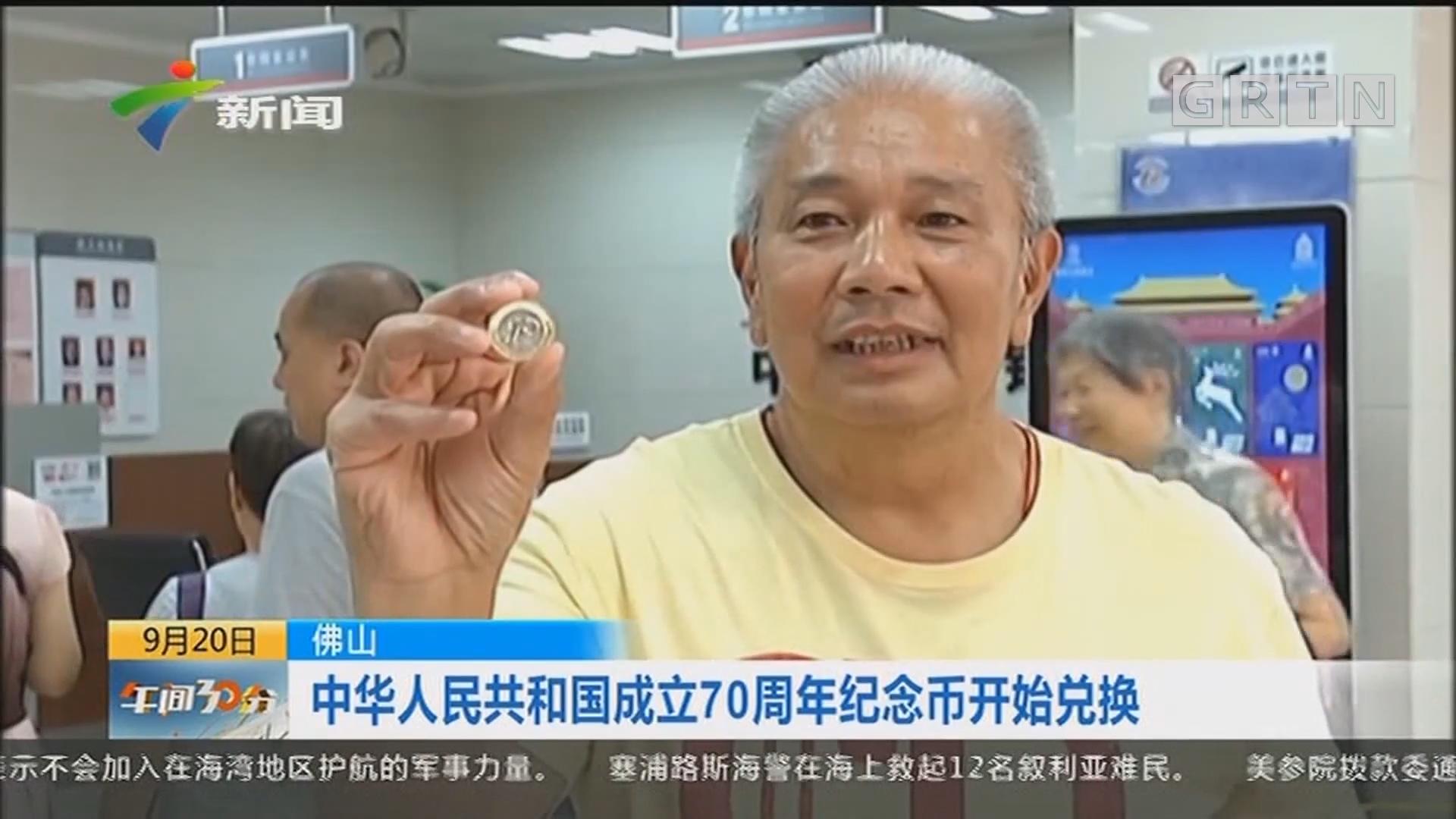 佛山:中华人民共和国成立70周年纪念币开始兑换