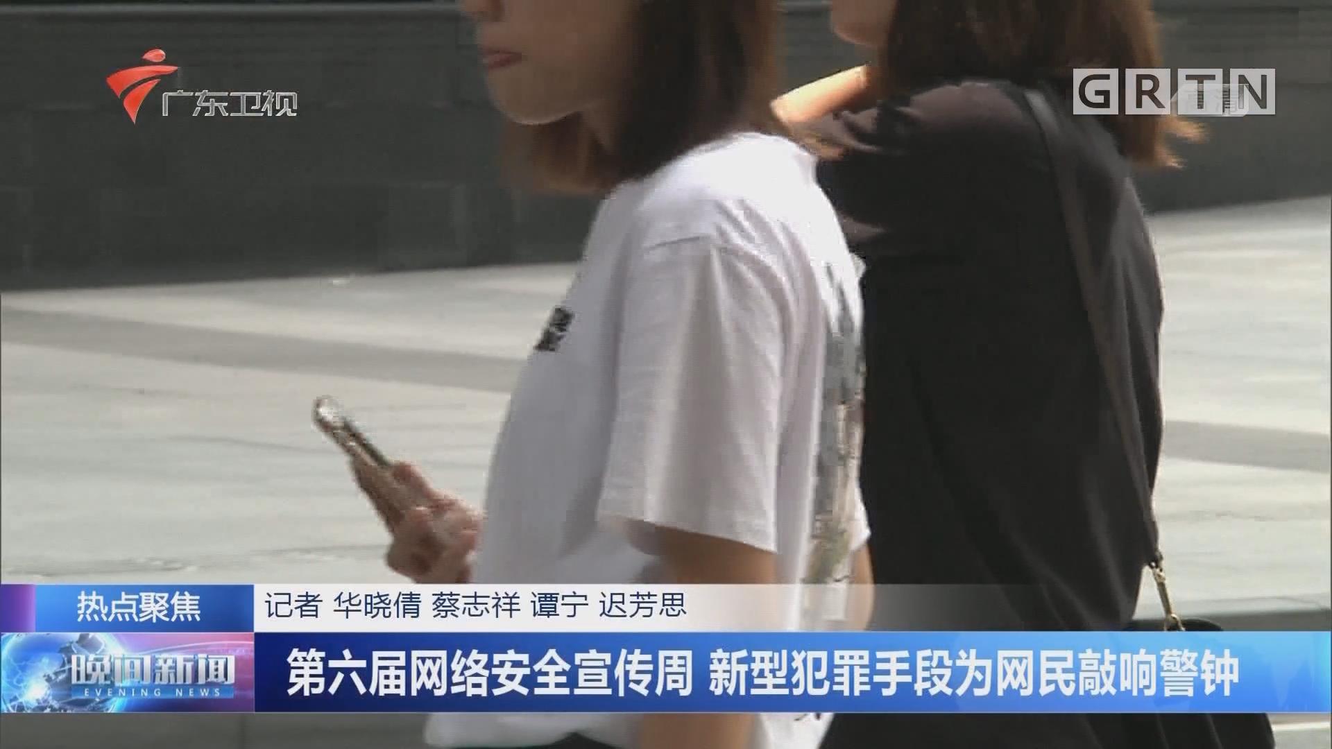第六届网络安全宣传周 新型犯罪手段为网民敲响警钟