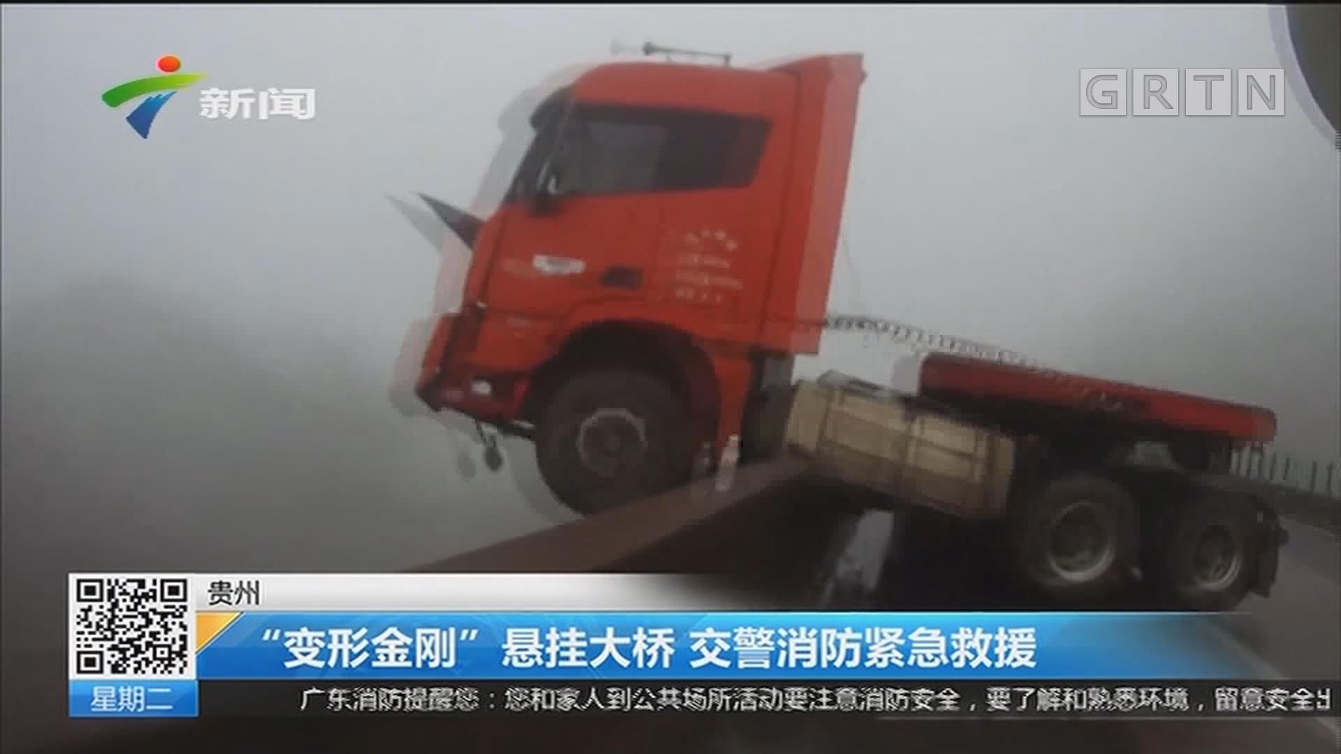 """贵州:""""变形金刚""""悬挂大桥 交警消防紧急救援"""