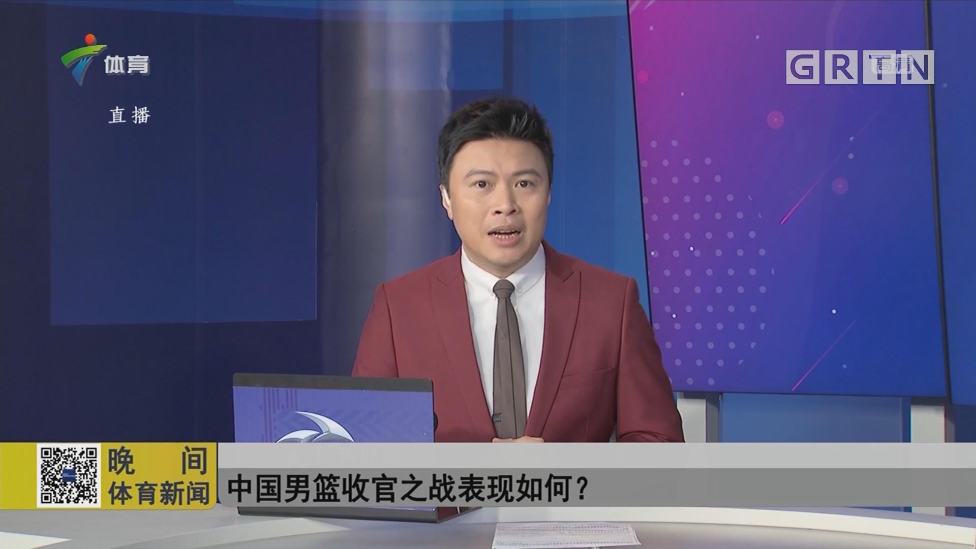 中国男篮收官之战表现如何?