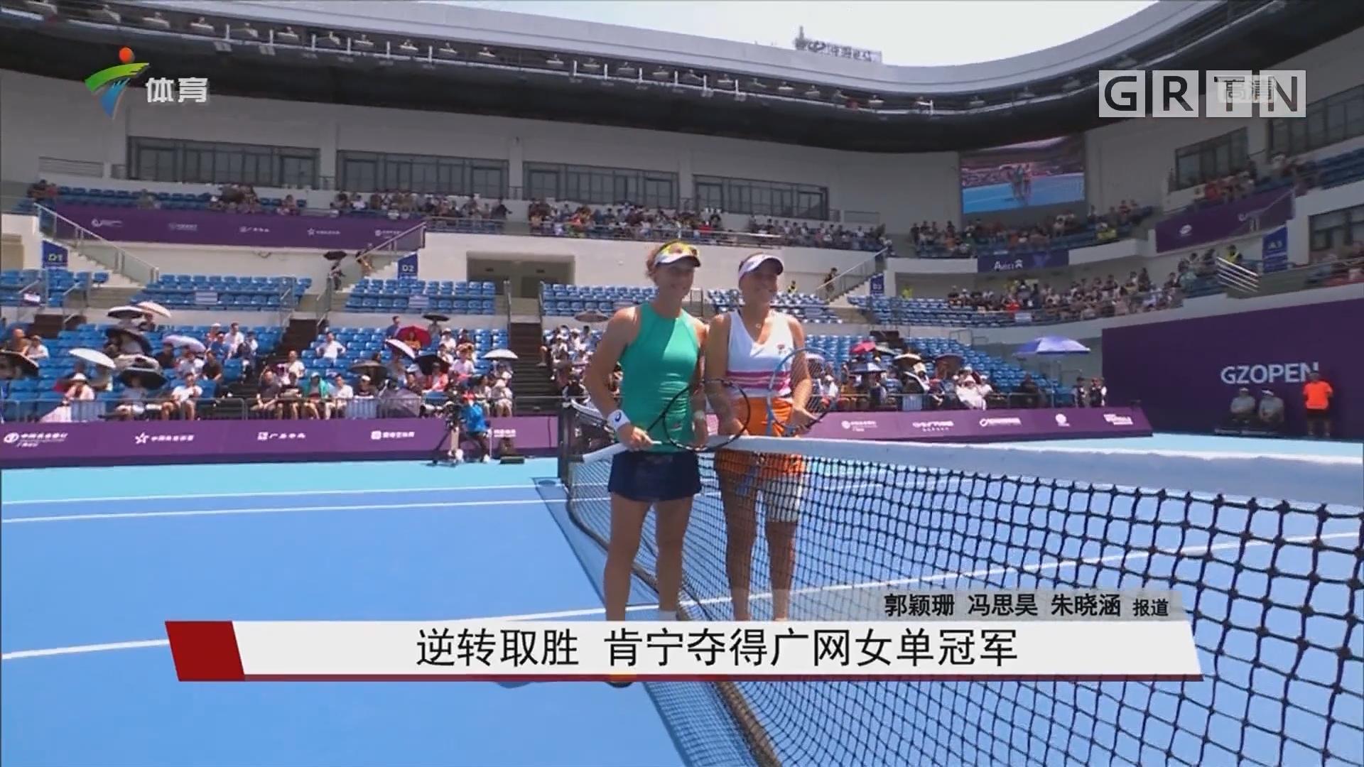 逆转取胜 肯宁夺得广网女单冠军