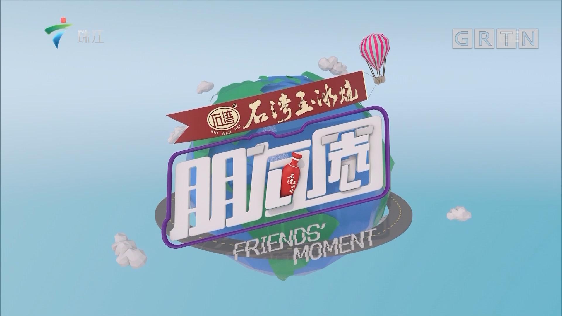 [HD][2019-09-29]朋友圈