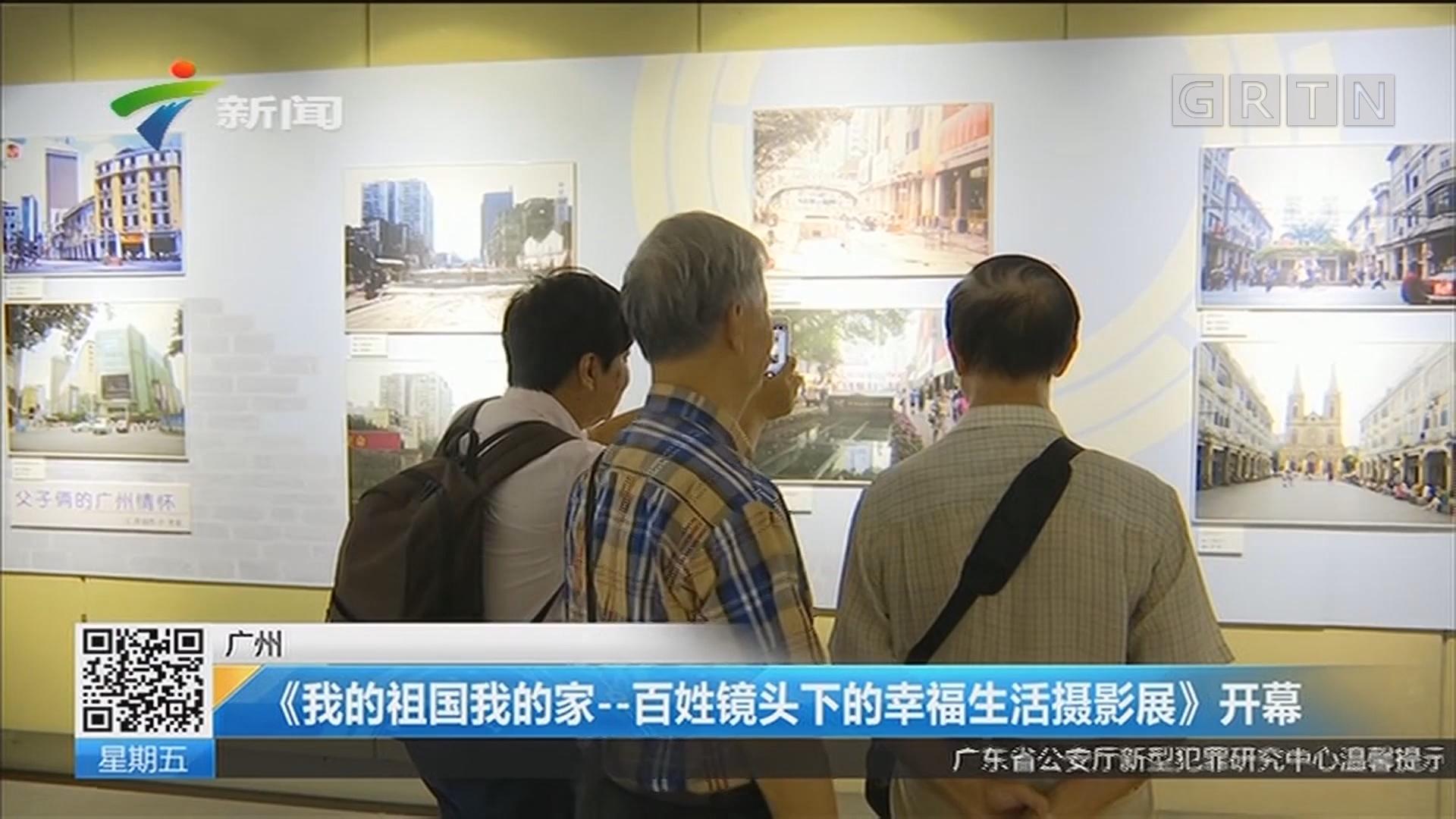 广州 《我的祖国我的家——百姓镜头下的幸福生活摄影展》开幕