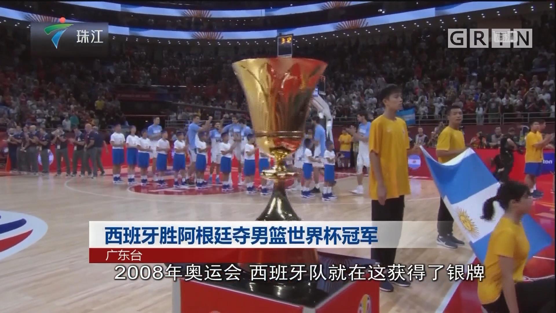 西班牙胜阿根廷夺男篮世界杯冠军