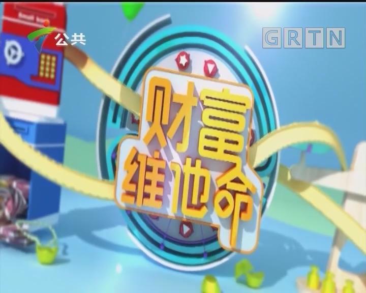 """[2019-09-05]财富维他命:找钱不容易 房企要""""凉凉""""?"""