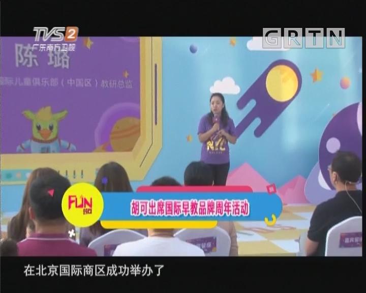 [2019-09-15]FUN尚荟:胡可出席国际早教品牌周年活动