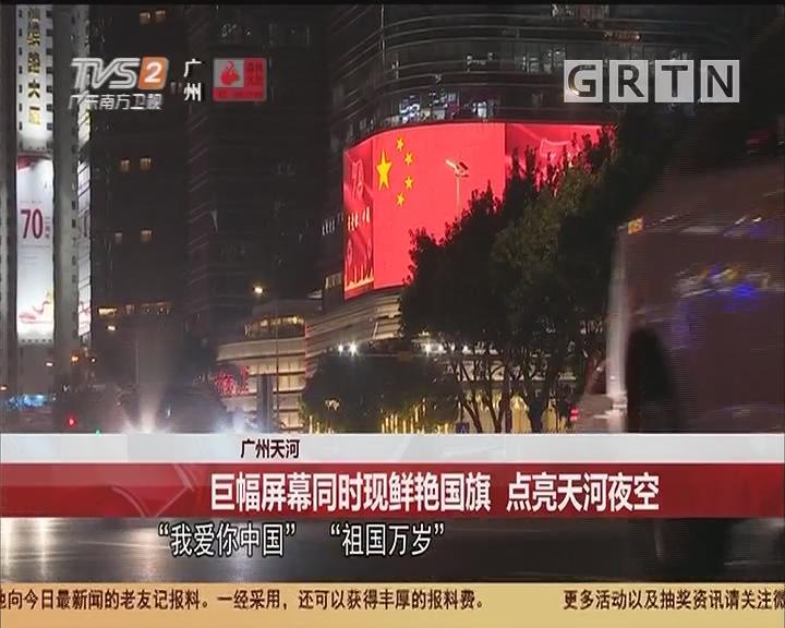 广州天河:巨幅屏幕同时现鲜艳国旗 点亮天河夜空
