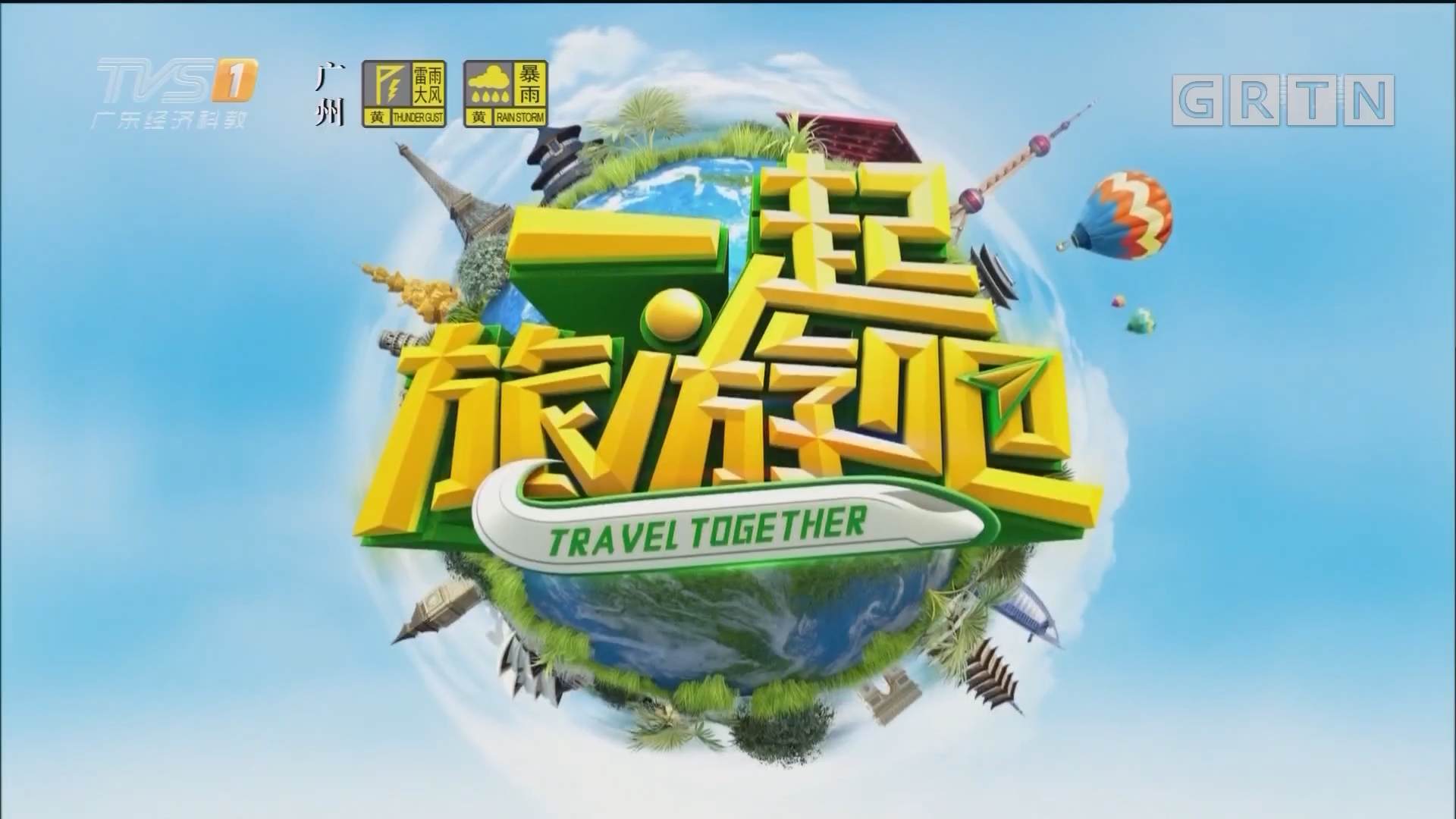 [HD][2019-08-31]一起旅游吧