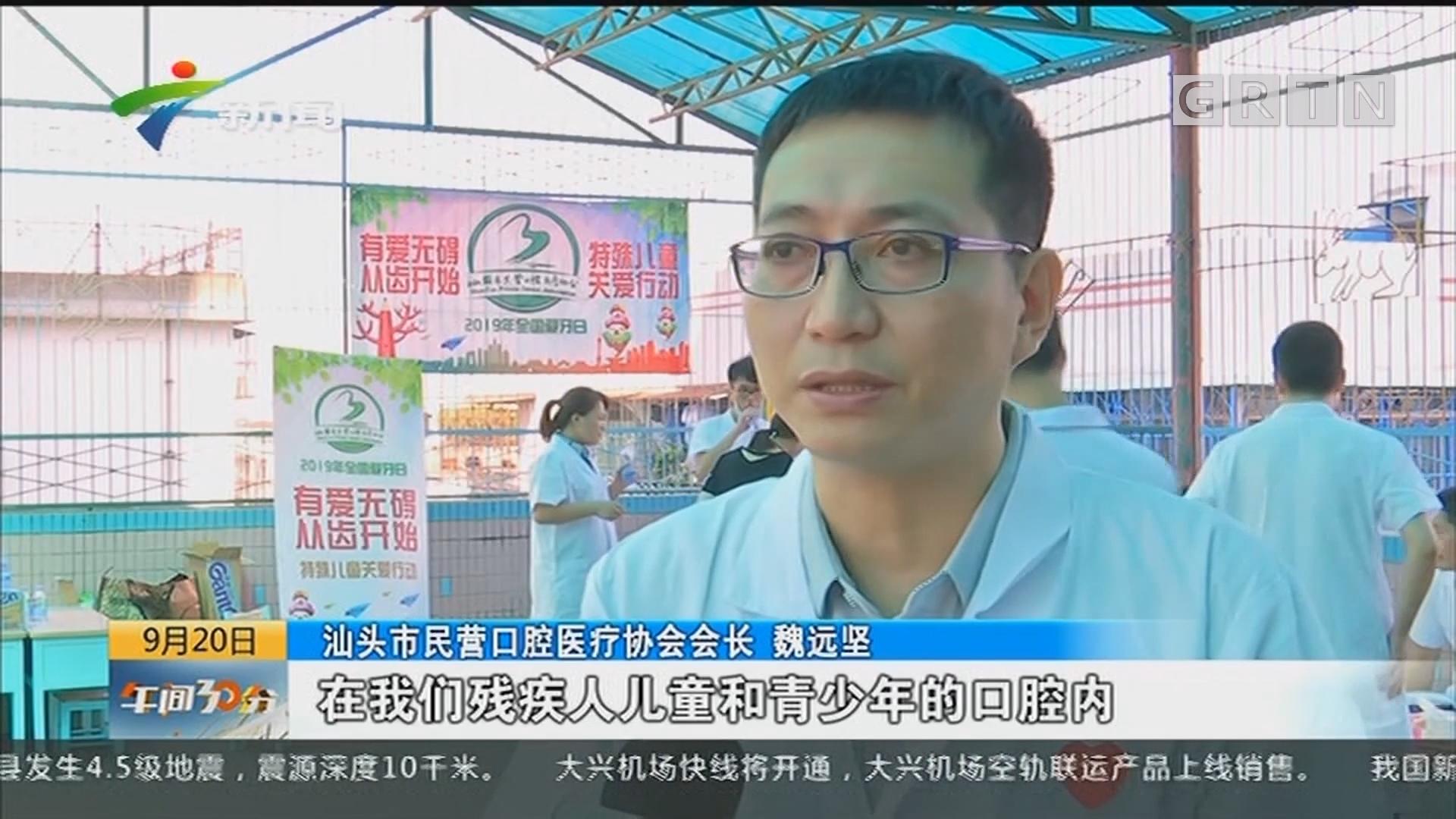 汕头:关爱残疾儿童 保护口腔健康