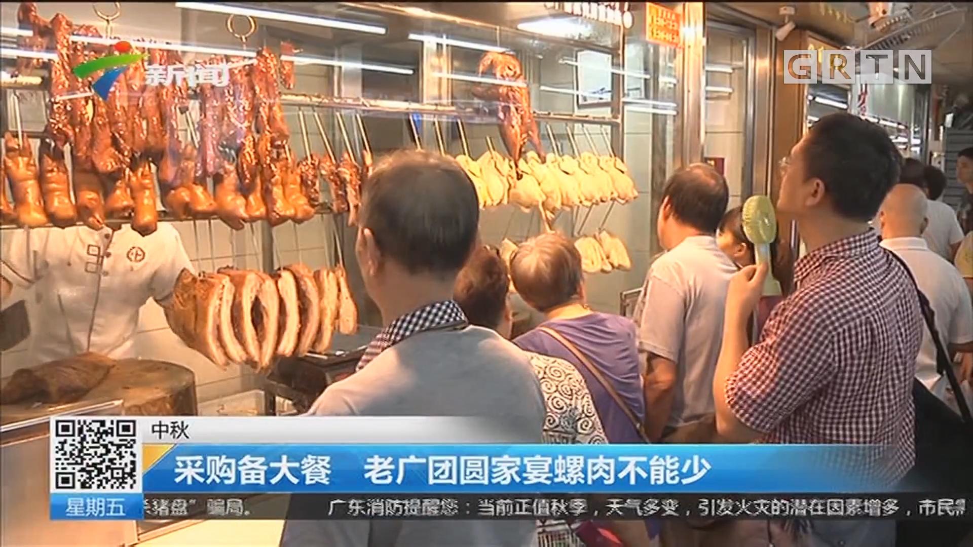 中秋:采购备大餐 老广团圆家宴螺肉不能少
