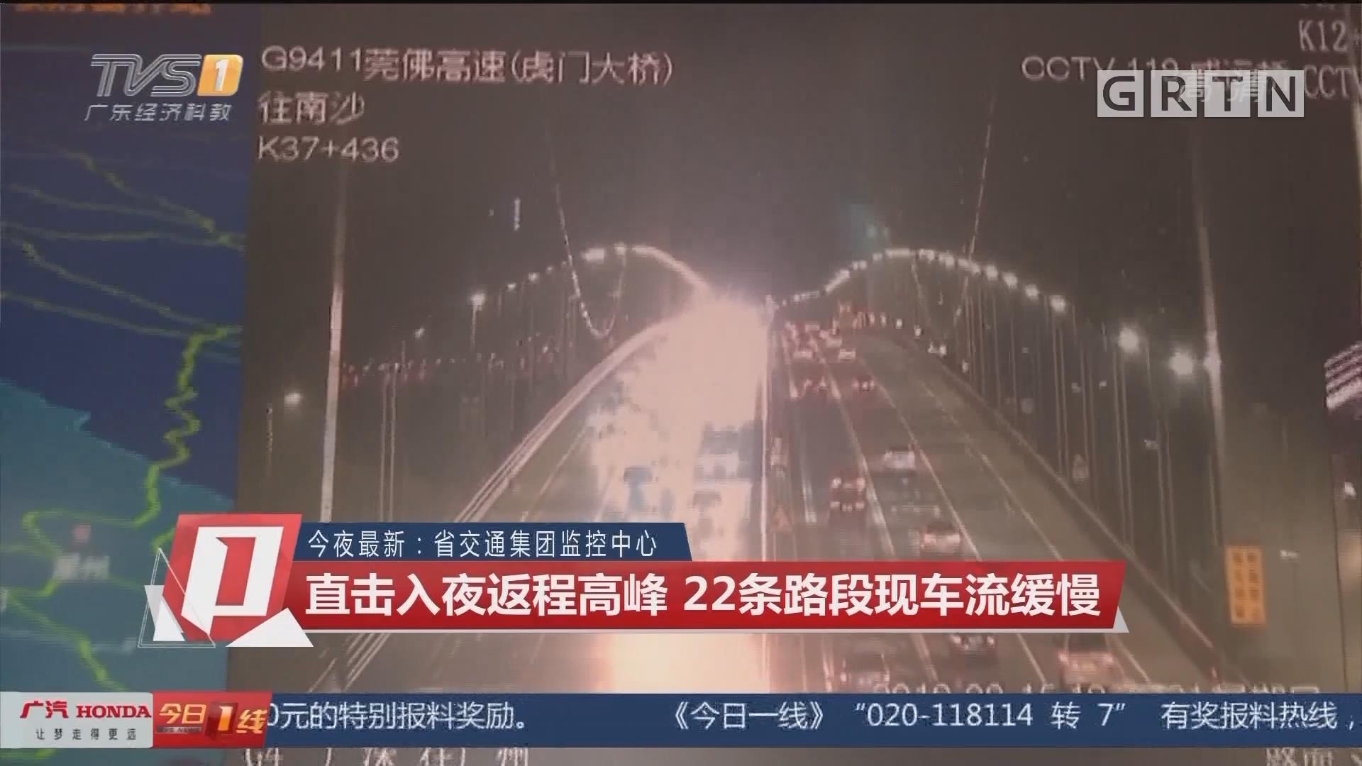 今夜最新:省交通集团监控中心 直击入夜返程高峰 22条路段现车流缓慢