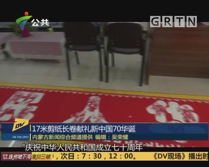 (DV现场)17米剪纸长卷献礼新中国70华诞