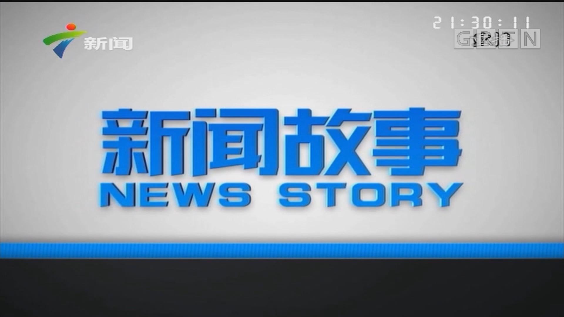 [HD][2019-09-20]新闻故事:引火烧身