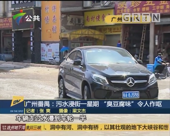 """广州番禺:污水浸街一星期 """"臭豆腐味""""令人作呕"""