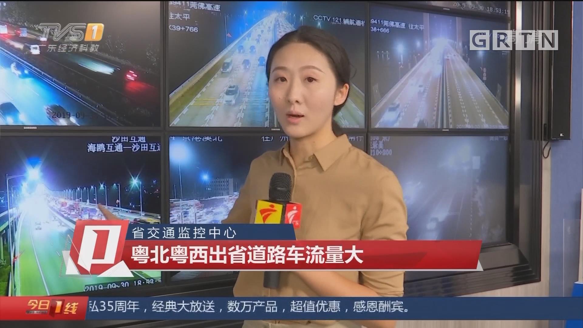 省交通监控中心:粤北粤西出省道路车流量大