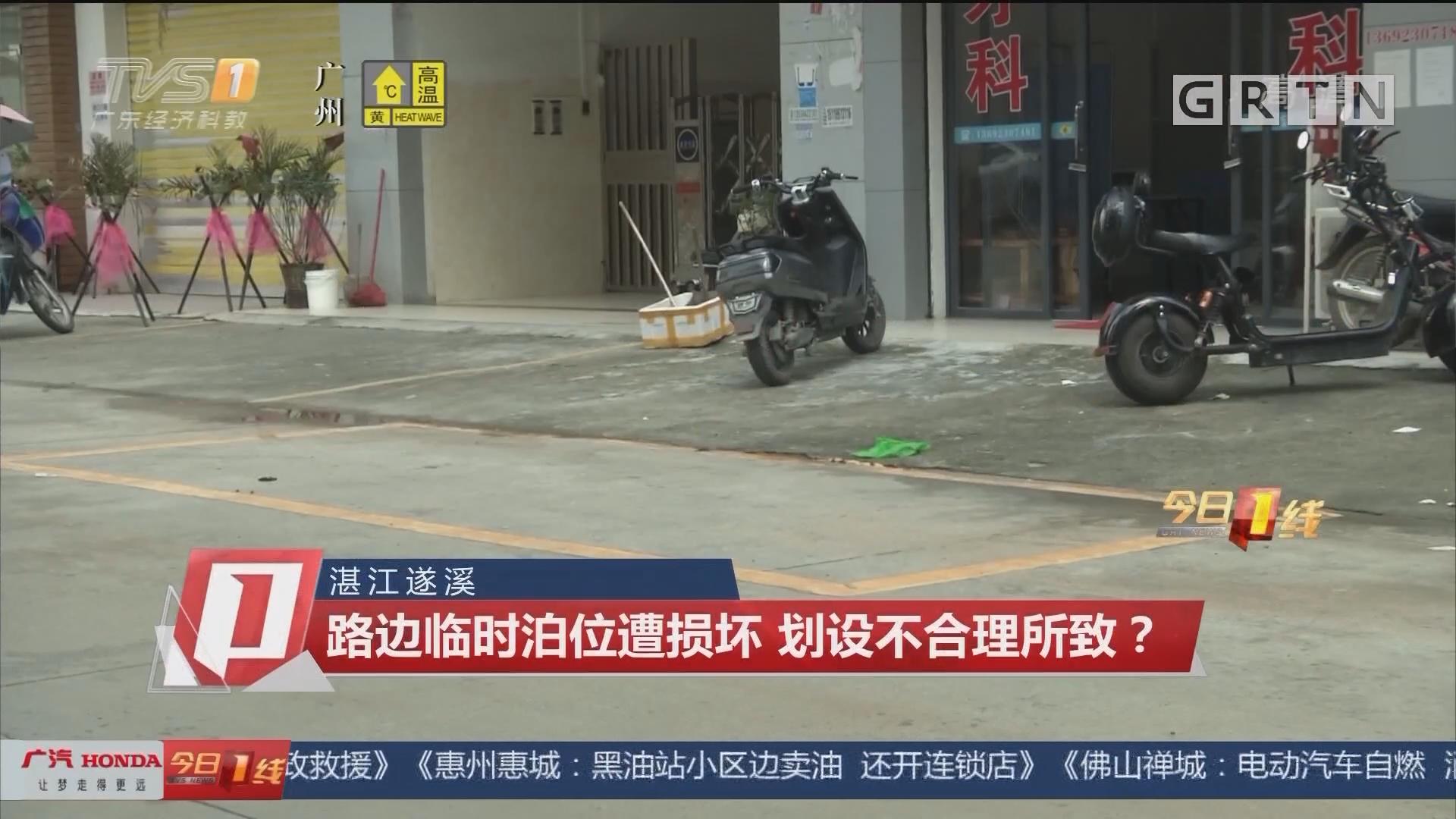 湛江遂溪 路边临时泊位遭损坏 划设不合理所致?