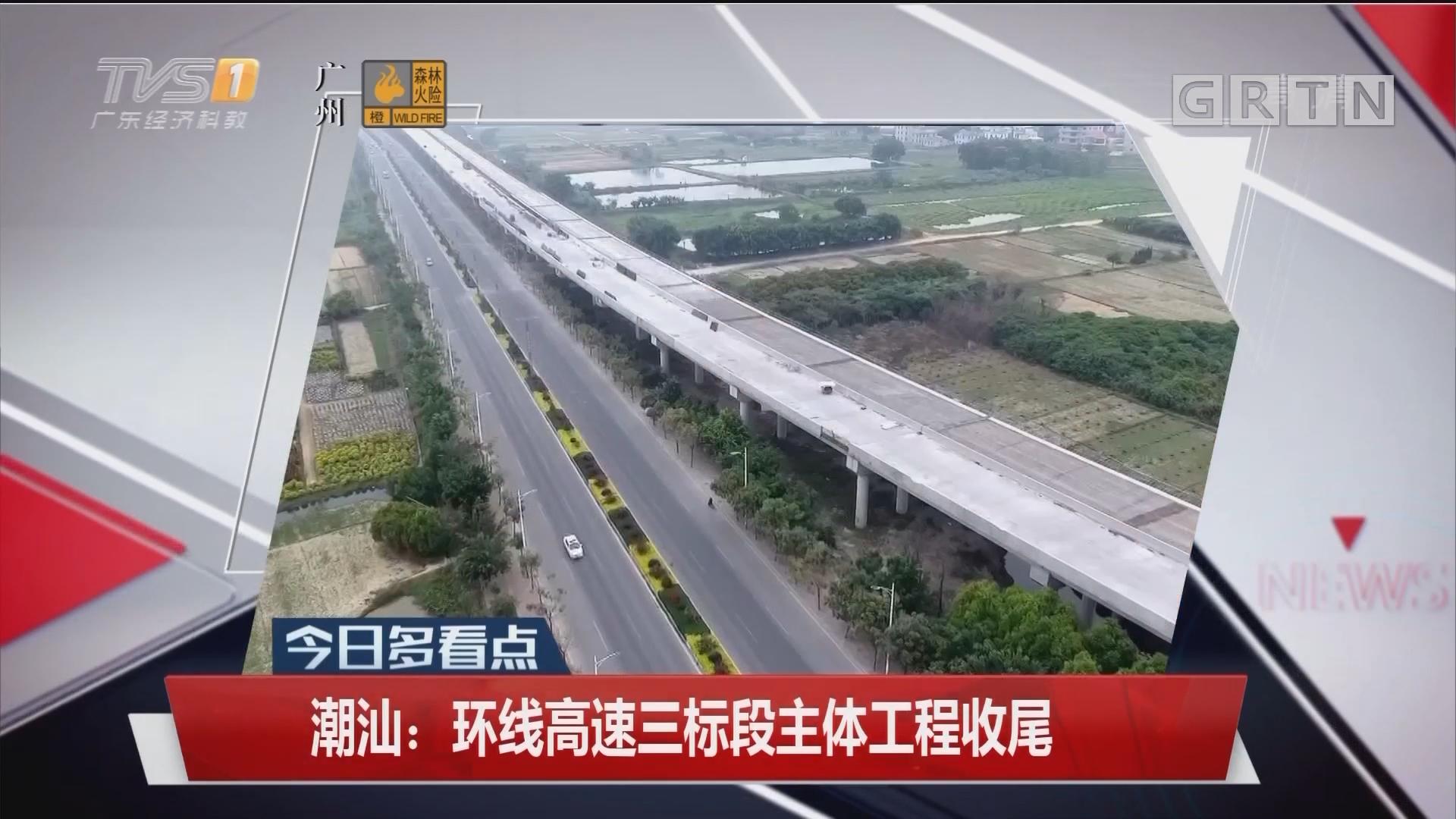 潮汕:环线高速三标段主体工程收尾