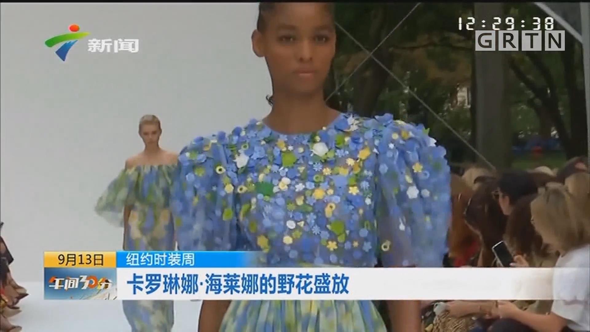 纽约时装周:卡罗琳娜·海莱娜的野花盛放