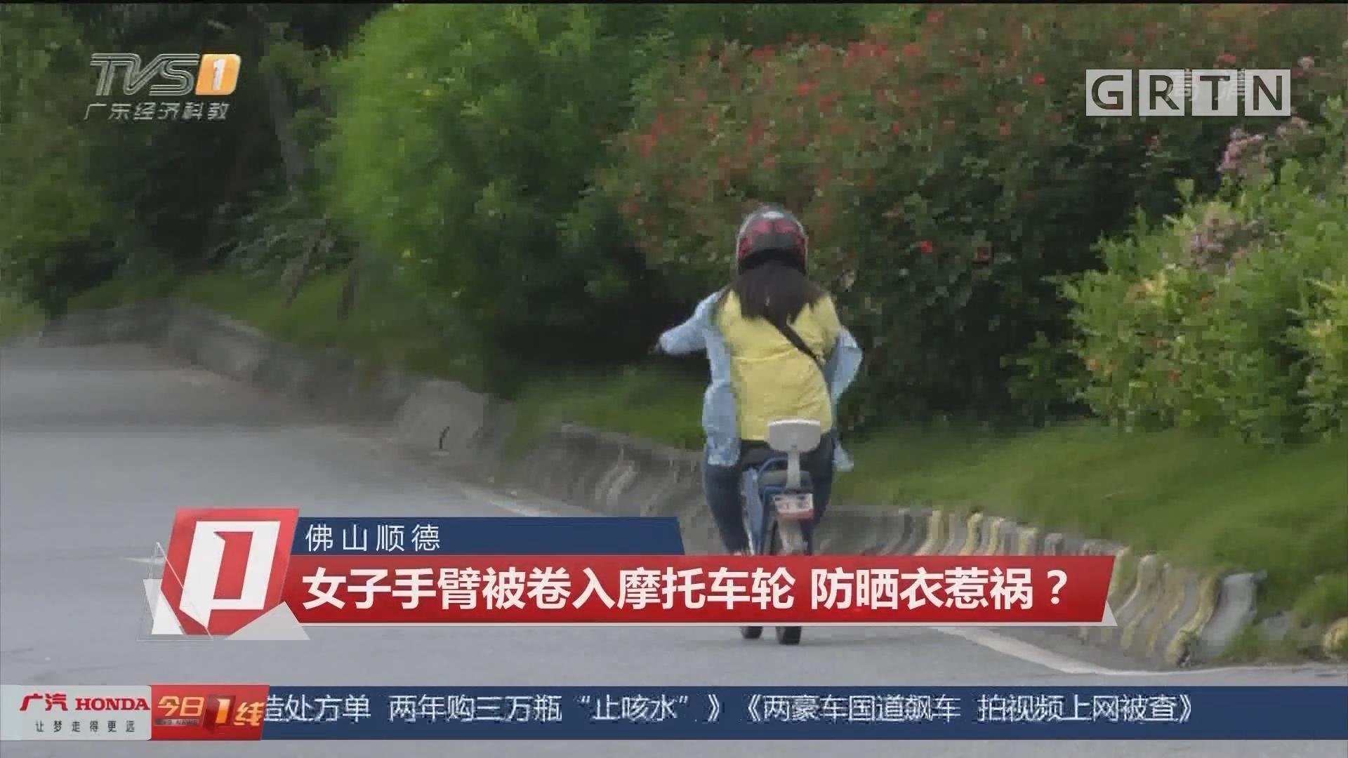 佛山顺德:女子手臂被卷入摩托车轮 防晒衣惹祸?