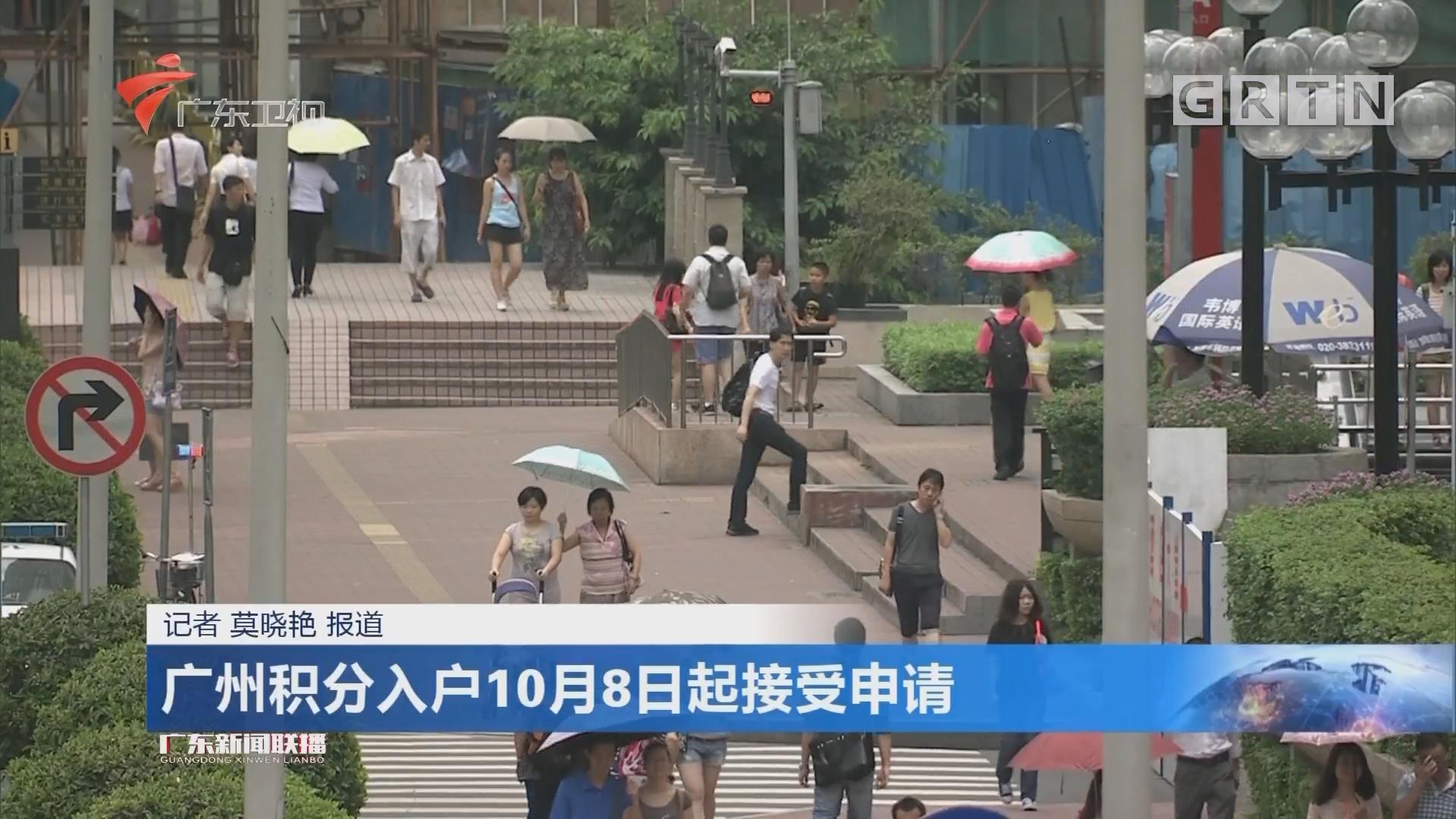 广州积分入户10月8日起接受申请