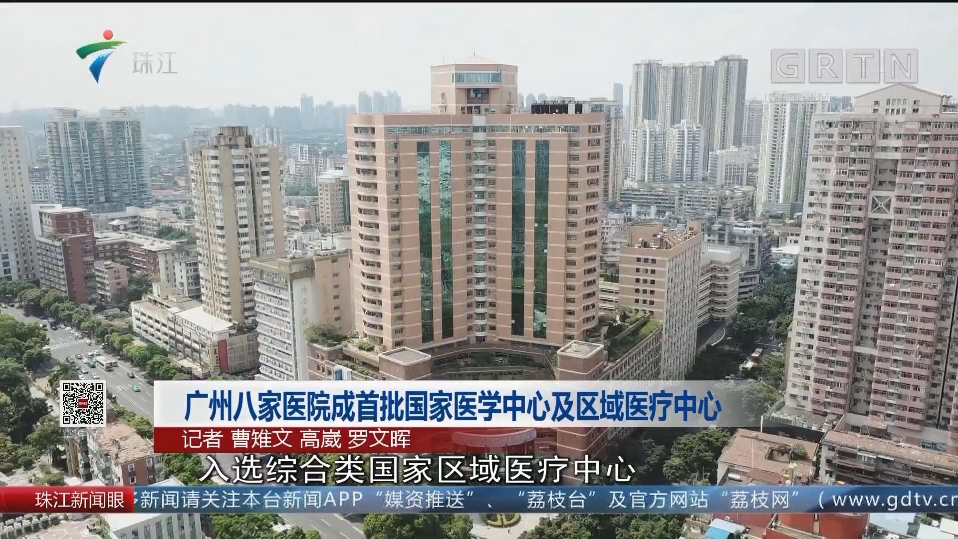 广州八家医院成首批国际医学中心及区域医疗中心