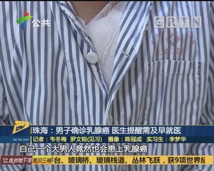 (DV现场)珠海:男子确诊乳腺癌 医生提醒需及早就医