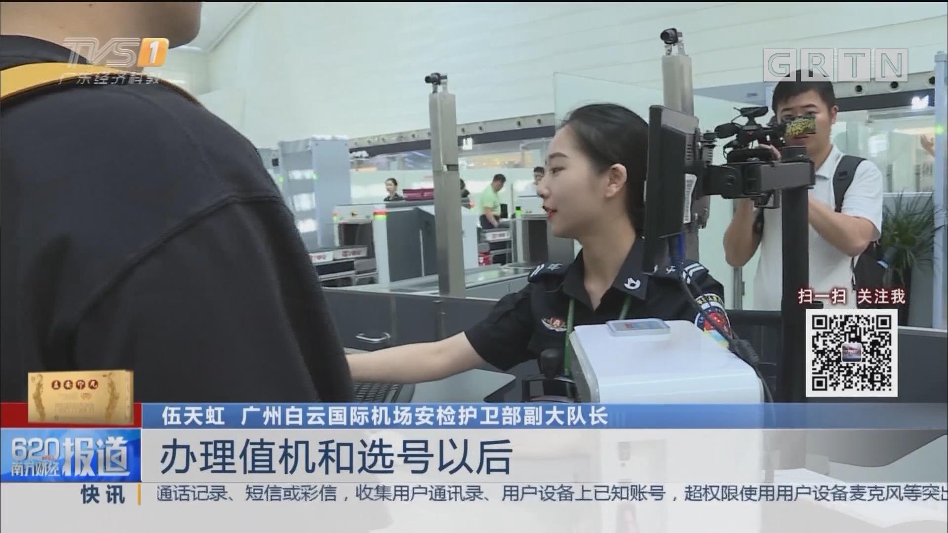 """广州白云机场推行""""一证通关""""乘机服务"""