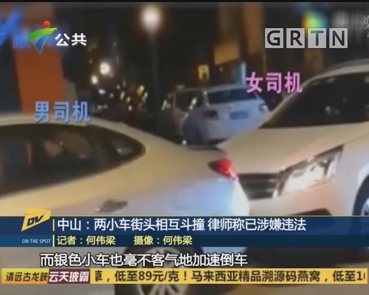 (DV现场)中山:两小车街头相互斗撞 律师称已涉嫌违法