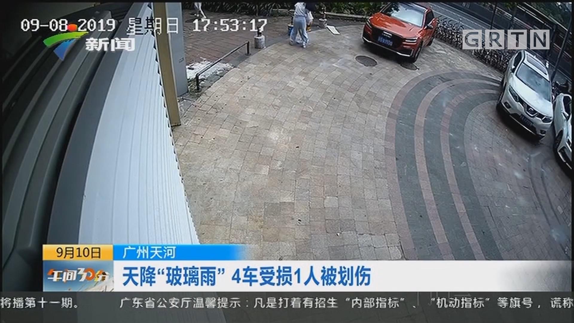 """廣州天河:天降""""玻璃雨"""" 4車受損1人被劃傷"""