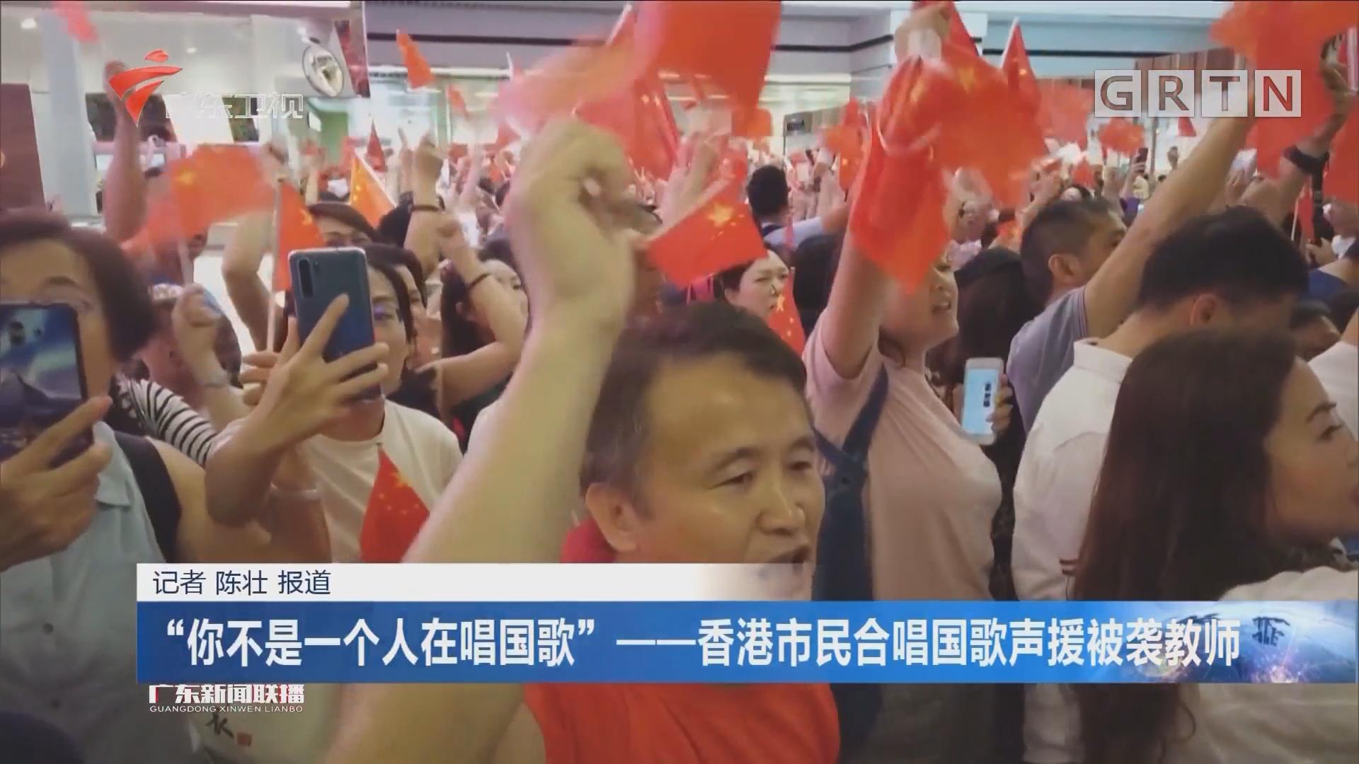 """""""你不是一个人在唱国歌""""——香港市民合唱国歌声援被袭教师"""