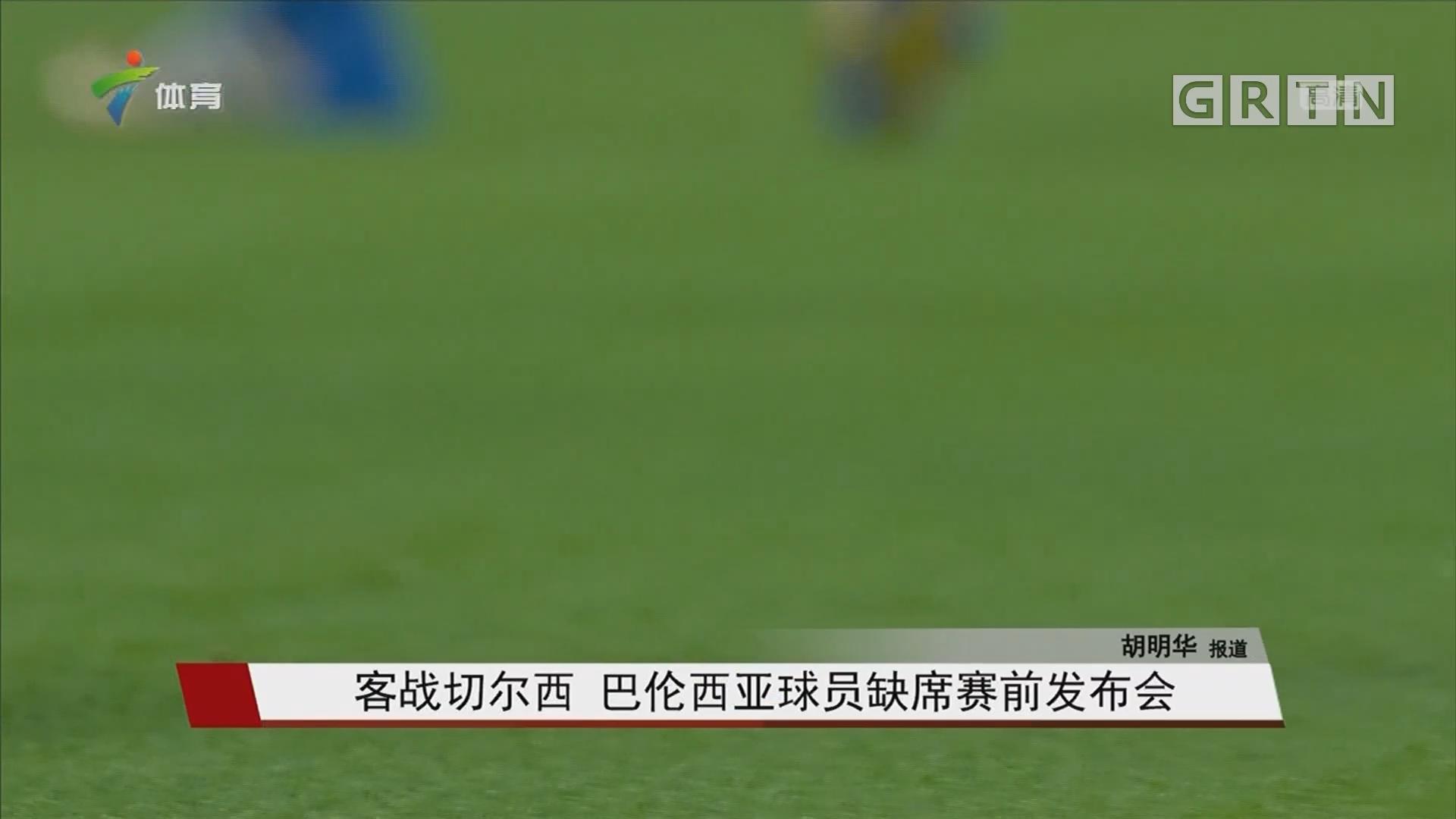 客战切尔西 巴伦西亚球员缺席赛前发布会