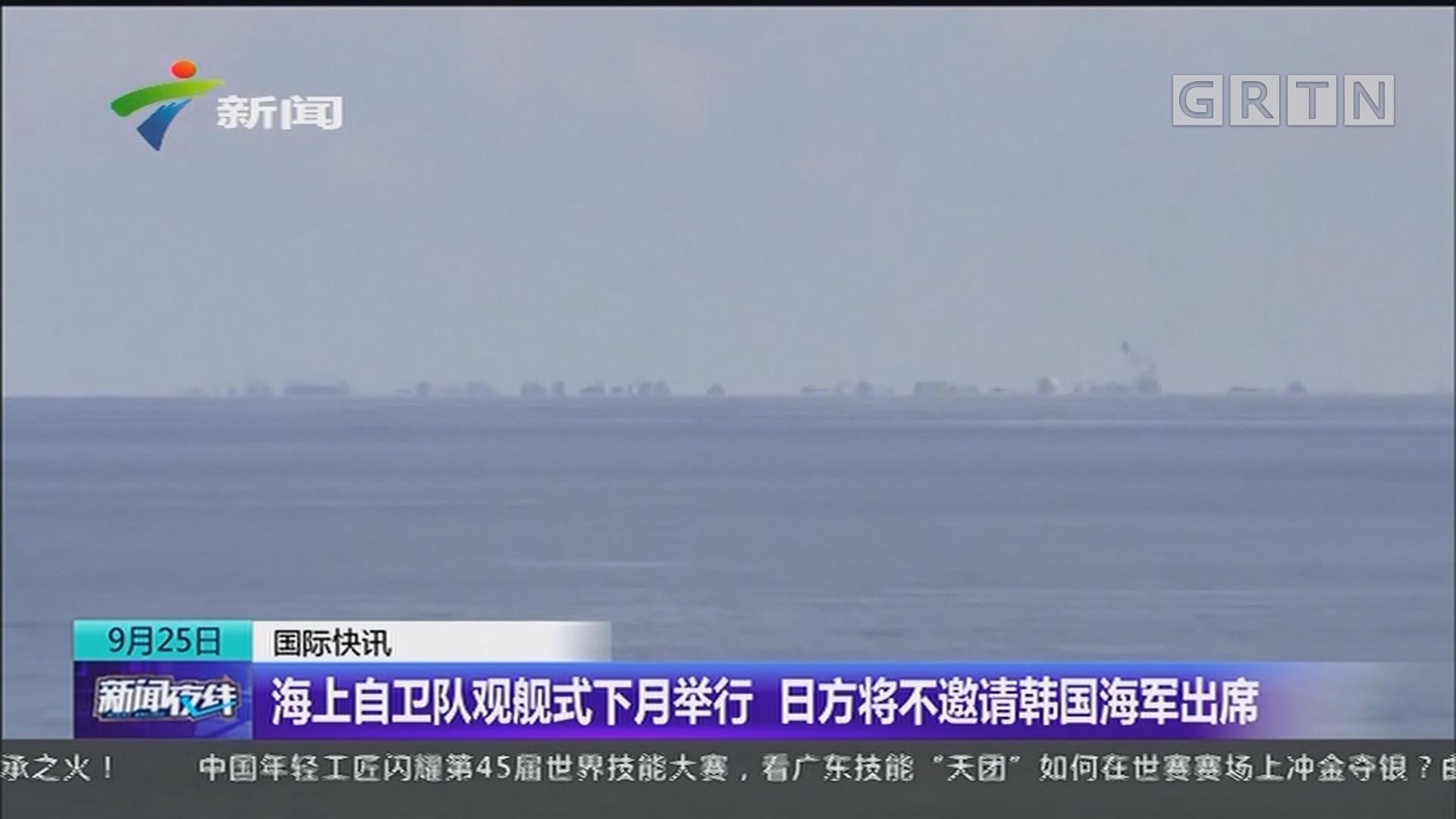 海上自卫队观舰式下月举行 日方将不邀请韩国海军出席