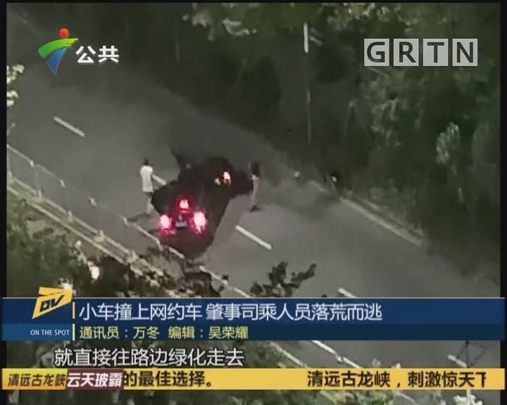 (DV现场)小车撞上网约车 肇事司乘人员落荒而逃