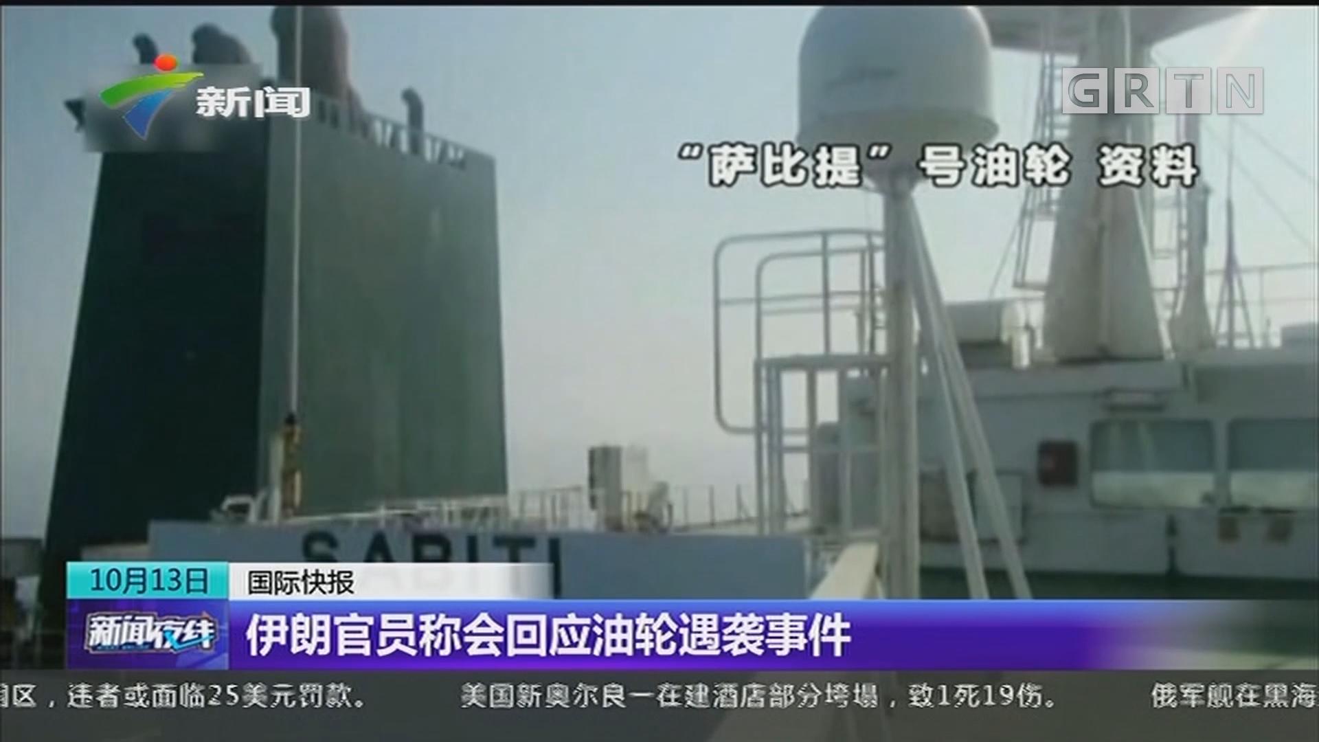 伊朗官员称会回应油轮遇袭事件
