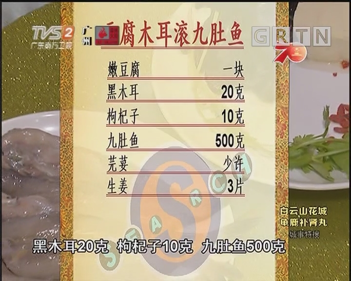 豆腐木耳滚九肚鱼