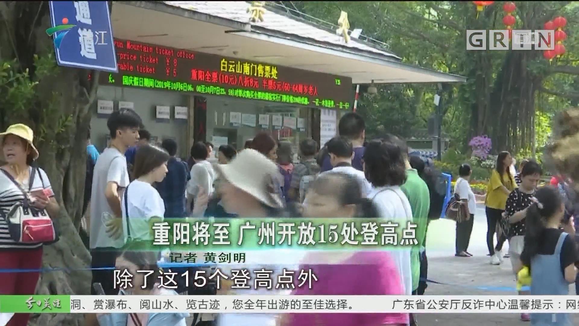 重阳将至 广州开放15处登高点