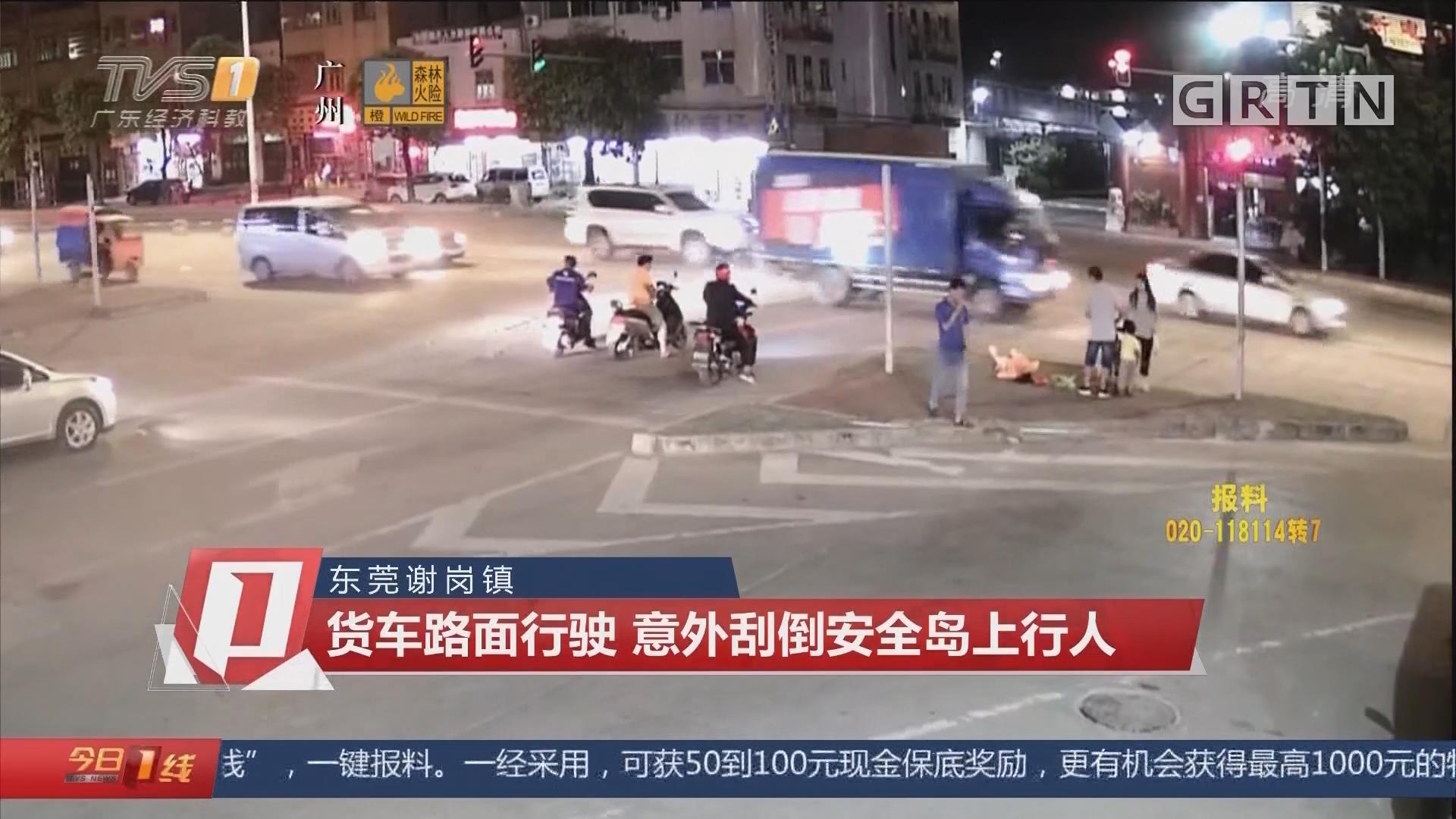 东莞谢岗镇:货车路面行驶 意外刮倒安全岛上行人