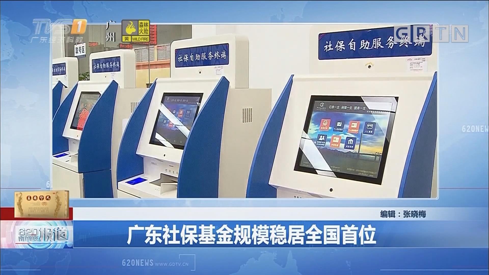 廣東社保基金規模穩居全國首位