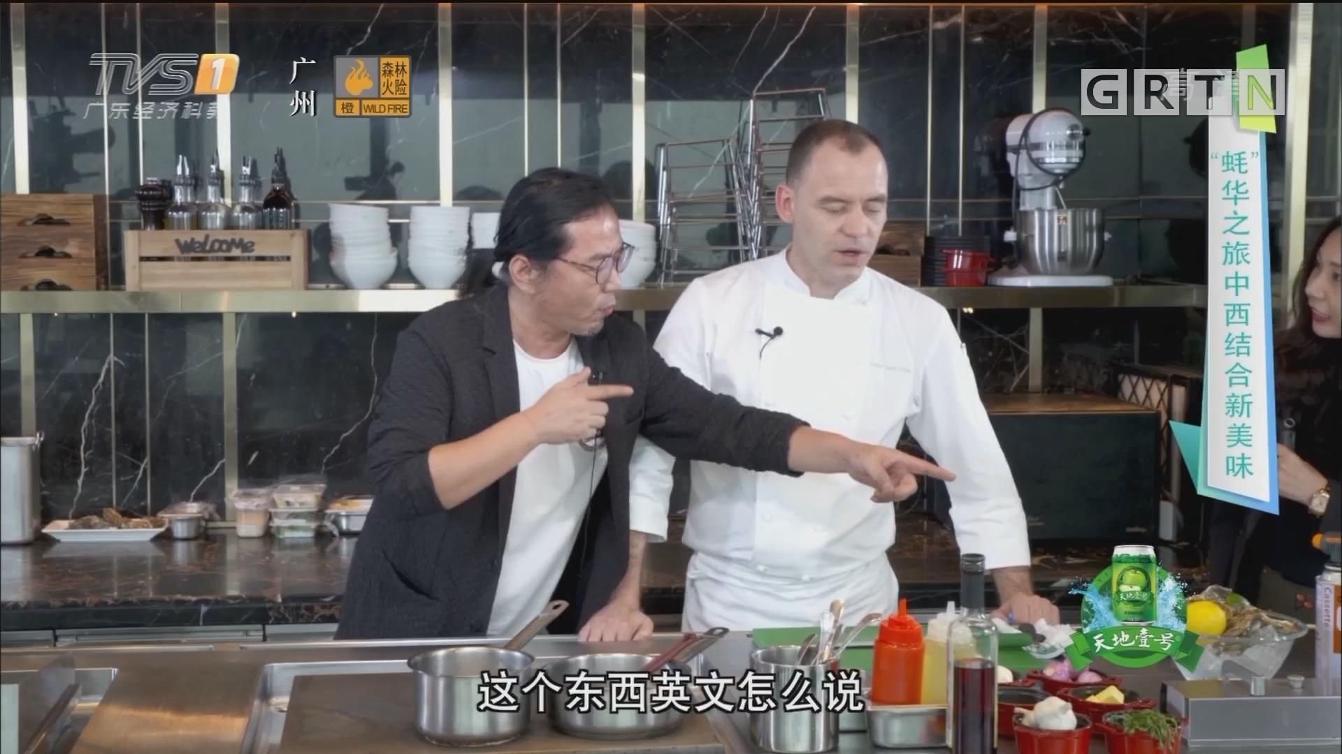"""""""蚝""""华之旅中西结合新美味"""