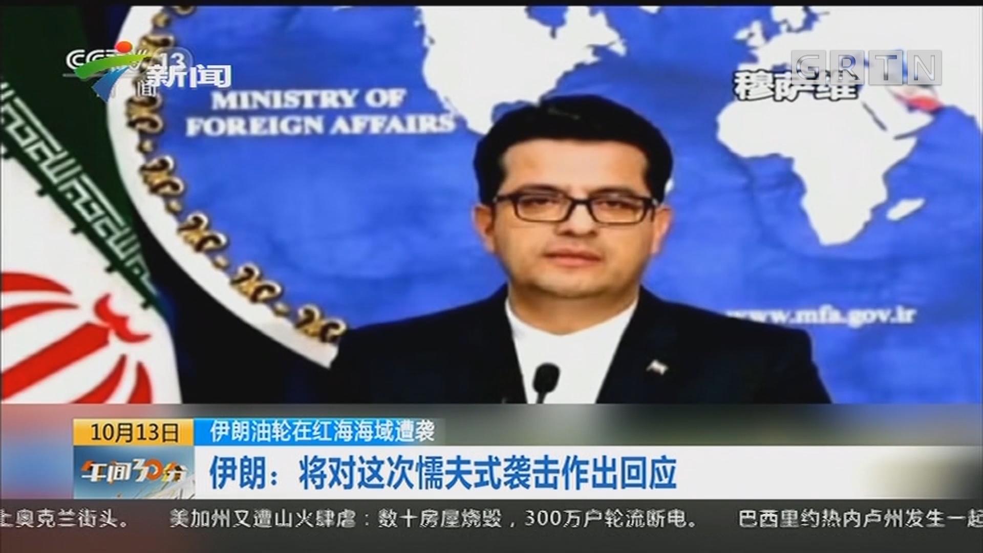 伊朗油轮在红海海域遭袭 伊朗:将对这次懦夫式袭击作出回应