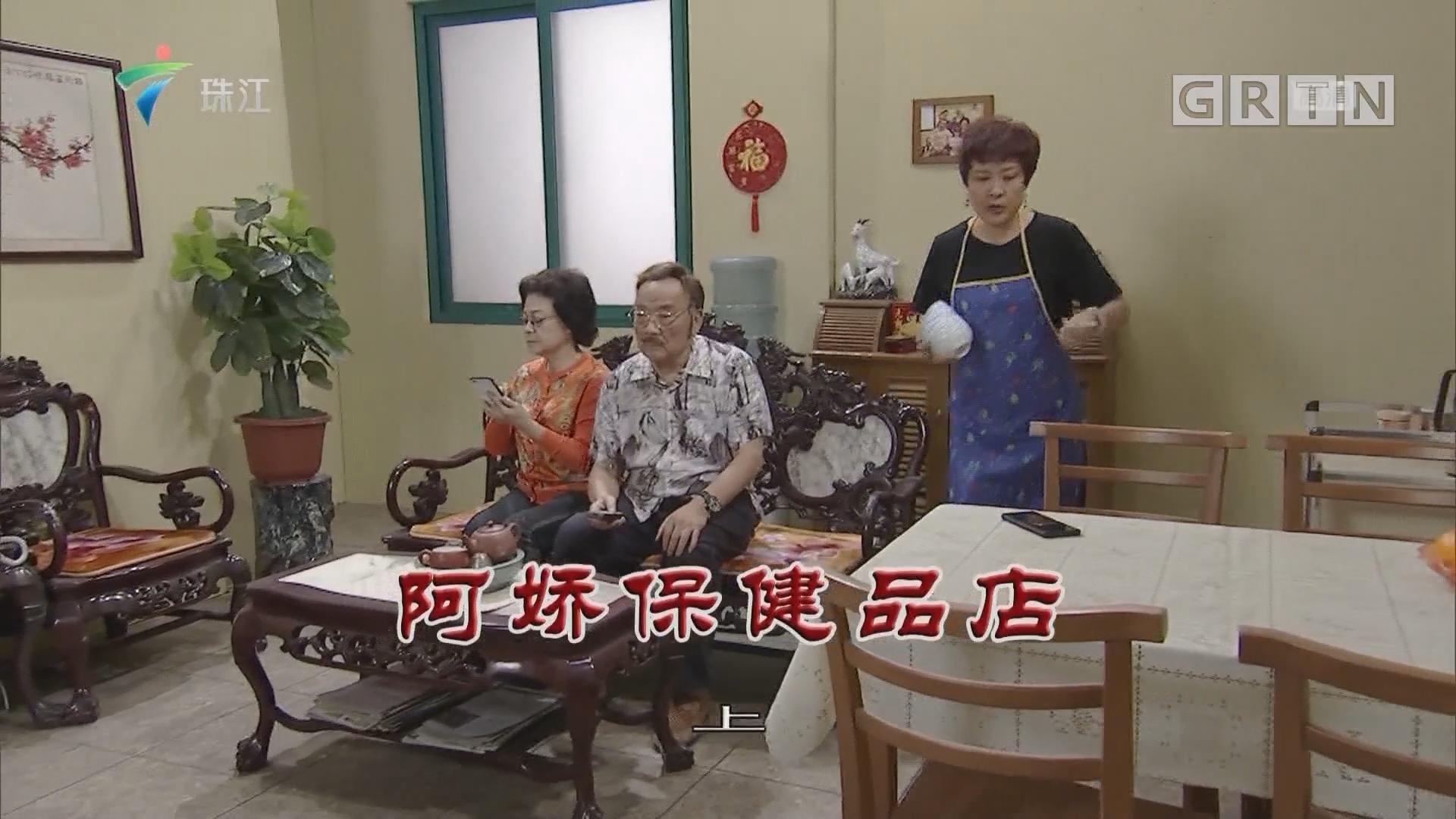 [HD][2019-10-06]外来媳妇本地郎:阿娇保健品店(上)