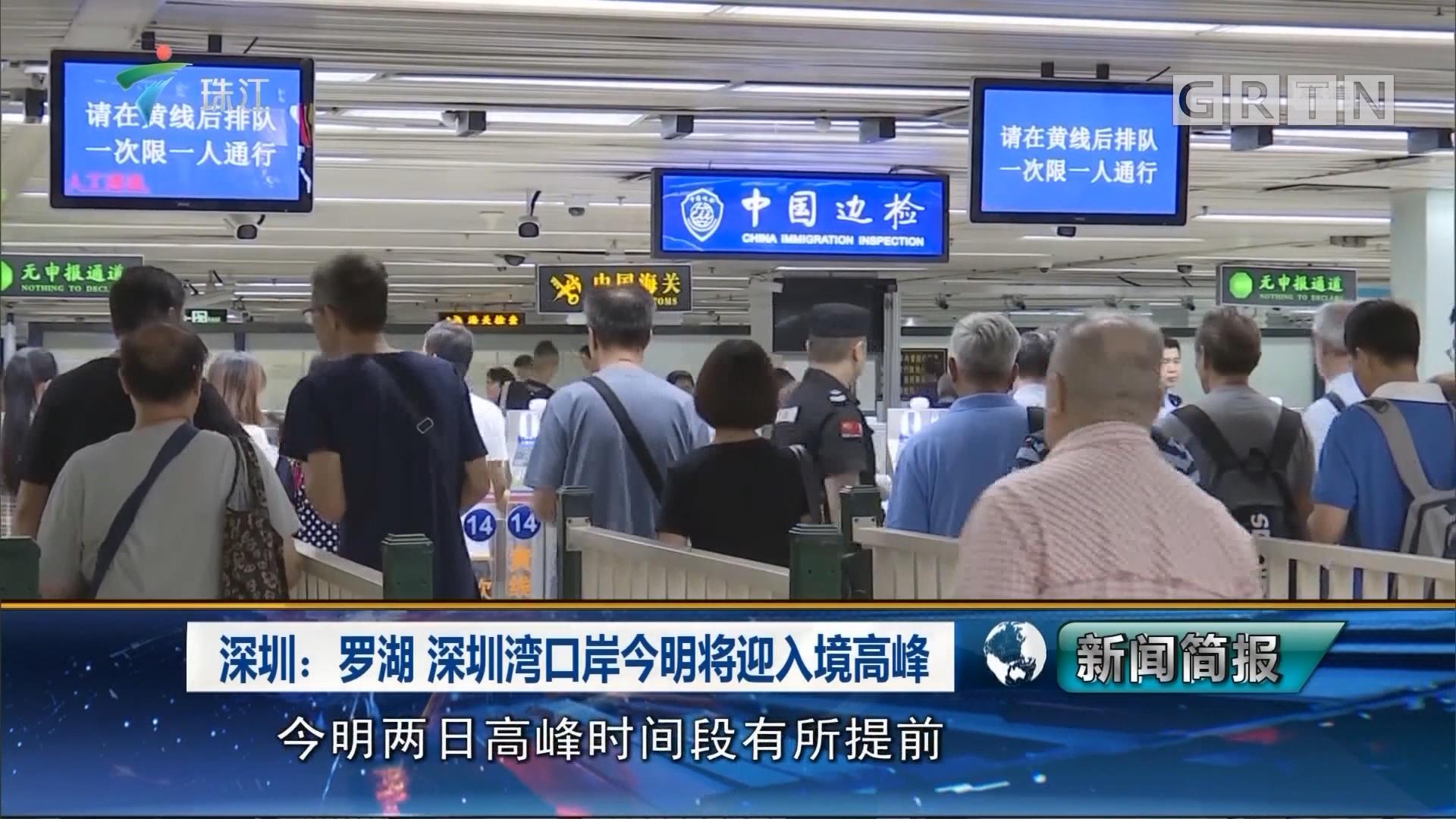 深圳:罗湖 深圳湾口岸今明将迎入境高峰