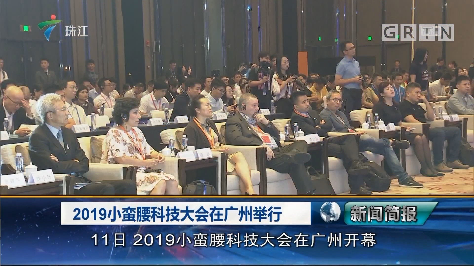 2019小蠻腰科技大會在廣州舉行