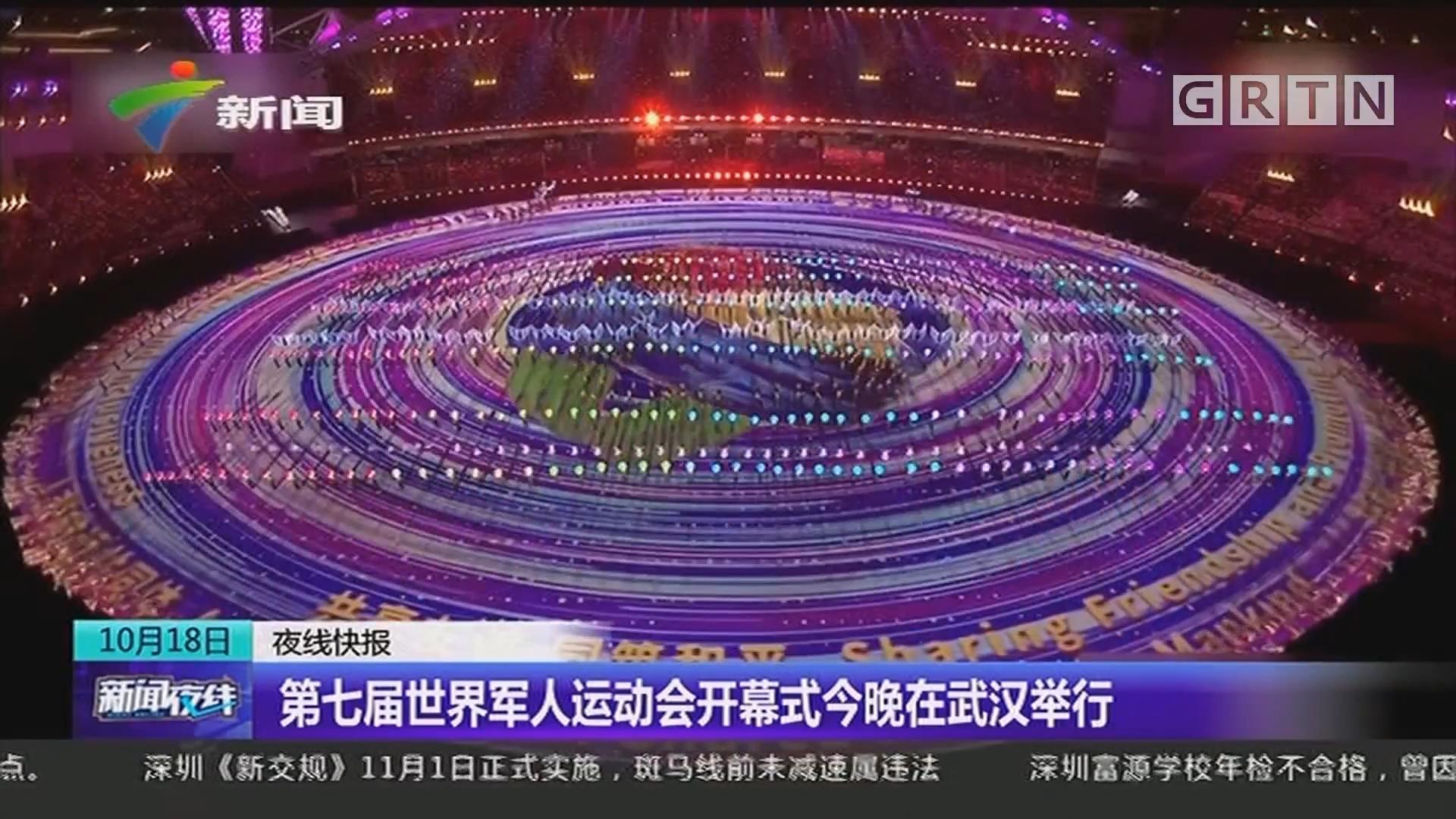 第七届世界军人运动会开幕式今晚在武汉举行