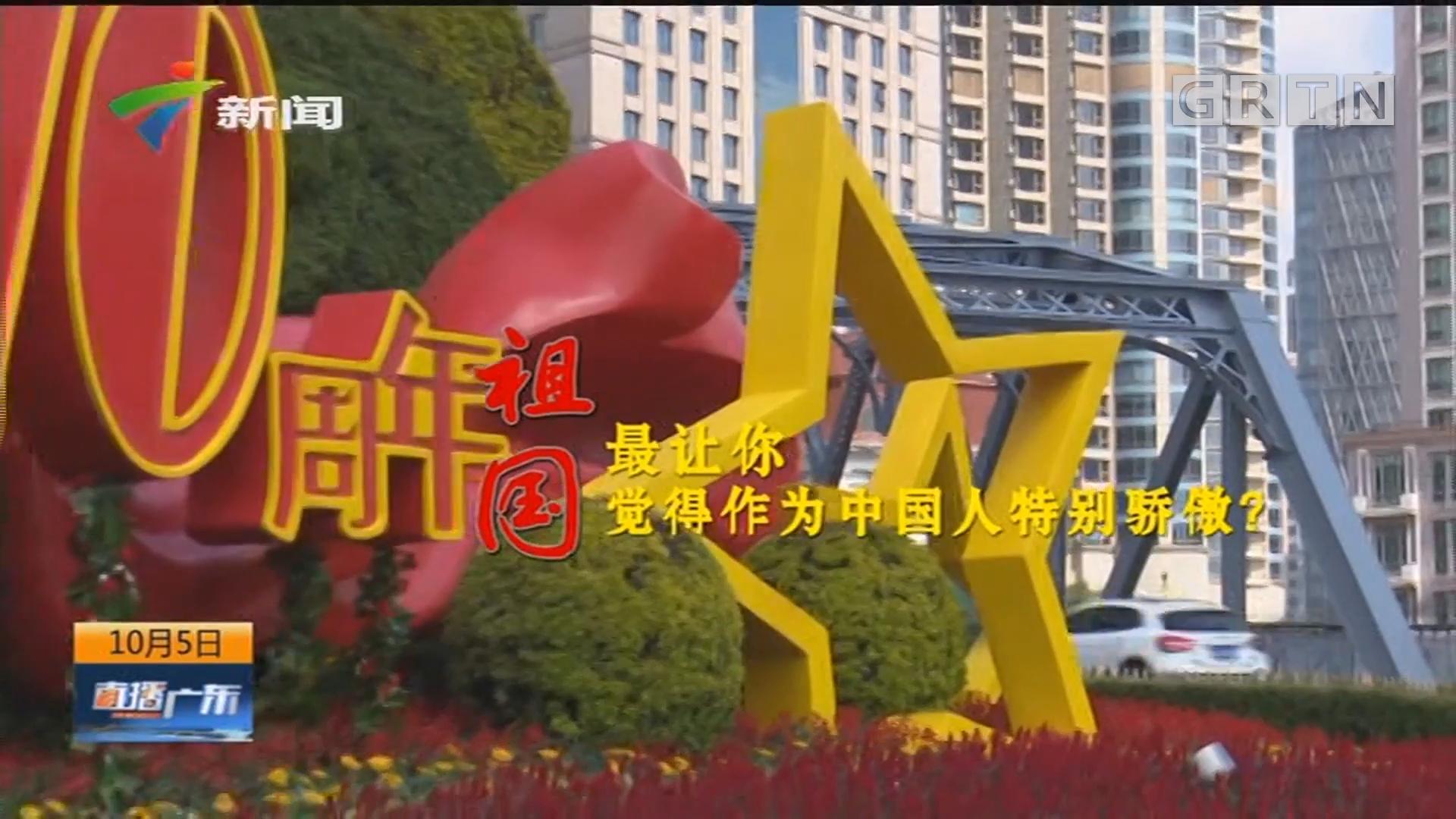 我向祖国表白:哪一瞬间 祖国最让你觉得作为中国人特别骄傲?