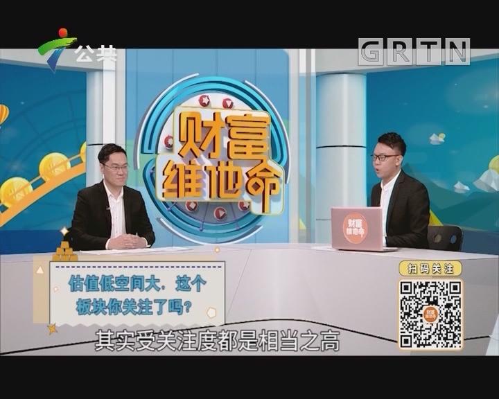 [2019-10-12]财富维他命:估值低空间大,这个板块你关注了吗?