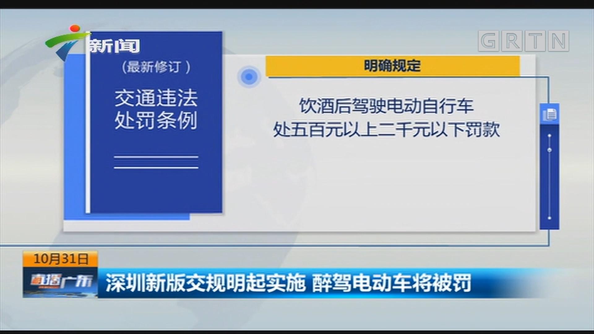深圳新版交规明起实施 醉驾电动车将被罚