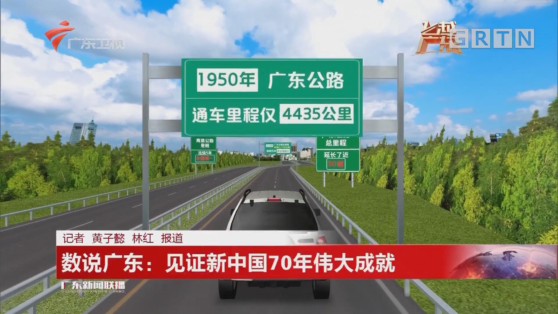 數說廣東:見證新中國70年偉大成就