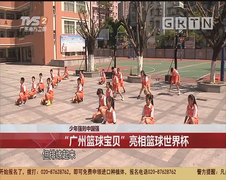 """少年強則中國強:""""廣州籃球寶貝""""亮相籃球世界杯"""