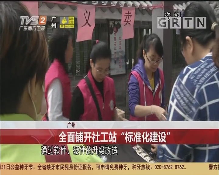 """广州 全面铺开社工站""""标准化建设"""""""